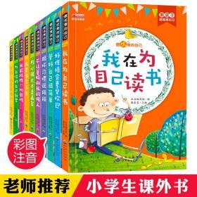正版全新我在为自己读书10册 注音版小学生课外阅读书籍 一二年级三老师推荐带拼音的儿童故事书6-7-8-10周岁男孩女孩励志读物我要当尖子生