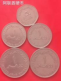 阿联酋硬币迪拉姆