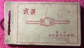 建国初期 武汉影集一册 12枚全
