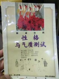 【一版一印】性格与气质测试:你成熟吗  廖玖、彭丕朋  编  湖北人民出版社9787216019538