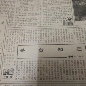 【贵州茅台酒专题报】,茅台知己,周总理和茅台酒的故事。《贵州日报》周末扩大版