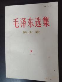 毛泽东选集第五卷(赠品)