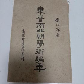东晋南北朝学术编年 刘汝霖著民国商务版超厚稀见书孔网最低价
