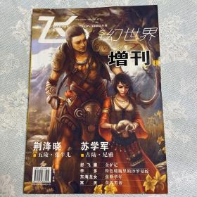 飞奇幻世界 2008年增刊