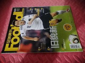 足球周刊 2010.10.19 NO.42 总443期 【附海报、附1张卡片】(品相如图)