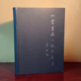 故宫旧藏人物照片集
