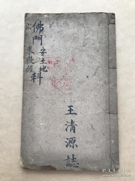 民国宗教手抄本:佛门安土地,佛门东岳经,(K215)