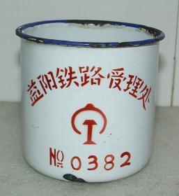 湖南省益灰铁路   益灰共青铁路更名为益阳铁路管理处  1979年   搪瓷把缸  茶缸   益阳  铁路  火车