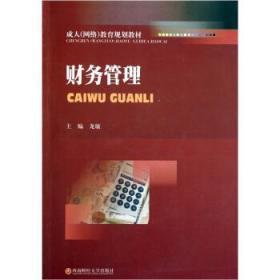 二手财务管理龙敏西南财经大学出版社9787550403567