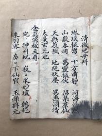 清末宗教手抄本:清微地母科,召将科,内带步法图,(K222)