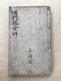 民国宗教手抄本:佛门施食科(释迦焰口施食仪范),内带手印图,(K223)