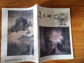 美术研究1989.2