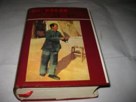 (新版)毛泽东选集大辞典S2042--精装大32开9品,91年1版1印