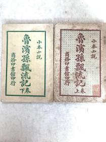 民国小本小说《鲁滨孙漂流记》上、下二册全