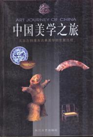 中国美学之旅:从远古到清末古典美学的发展历程