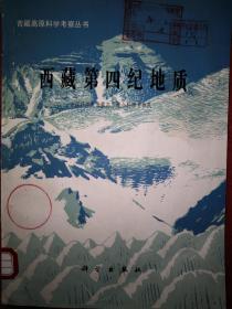 稀缺资源丨西藏第四纪地质(青藏高原科学考察丛书)1983年版附地图1张,仅印900册!