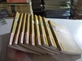 世界文学百科文学名著篇 西欧.东南欧.中北欧.中国.美洲.亚非.俄苏现代著名作品.   世界.中国古代著名作品   九本合售 实物图  货号53-7