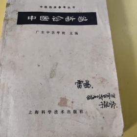 中医诊断学–中医临川参考丛书