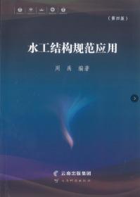 水工结构规范应用 ,第四版