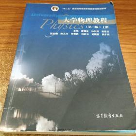 大学物理教程(第三版) 上册