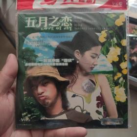 五月之恋VCD。