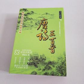 育心经典系列 儿童读经教材诗词经典 唐诗三百首(上下全)8光盘