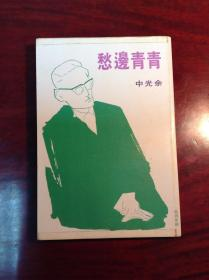1977年初版第六次印刷 散文集《青青边愁》余光中著 纯文学出版社
