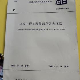 中华人民共和国国家标准:建设工程工程量清单计价规范