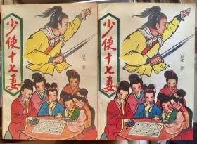 少侠十七妻 上下册全 插图本 库存书