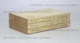 私藏好品《陔余丛考》 全三册 (清)赵翼 撰   中华书局1963年一版一印