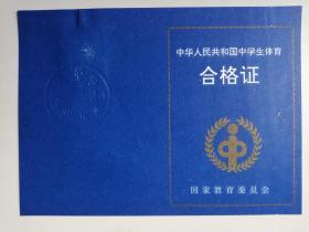 1995年中华人民共和国中学生体育合格证
