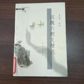 汉魏六朝文精选  如图