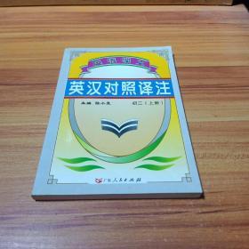 英语课文英汉对照译注.初2上册