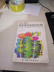 北京一师附小快乐教育案例新100则