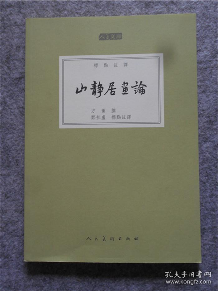 山静居画论(标点注译)/人美文库