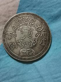 台湾府库军饷足纹通行,如意银钱,品相佳,仅一枚