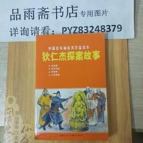 狄仁杰探案故事(中国连环画优秀作品读本)..