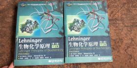 Lehninger生物化学原理(第3版)中文版 上下  影印版