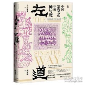 甲骨文丛书:左道,中国宗教文化中的神与魔