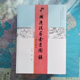 中国连环画套书图录     古代、武侠、现代、外国全4册