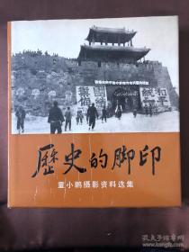 历史的脚印 童小鹏摄影资料选集(签名本)