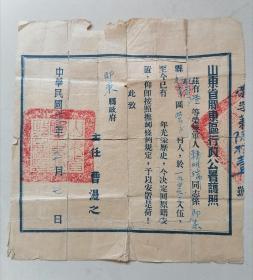 稀见红色文献;解放战争时期曹漫之签发巜山东省胶东区行政公署护照》