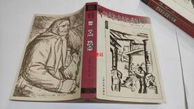 名著名译插图本:童年·在人间·我的大学