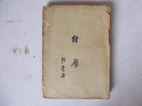 民国:经历【有很多历史珍贵照片】