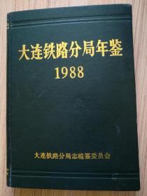 大连铁路分局年鉴1988