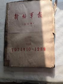 解放军报1974年10——12月【】