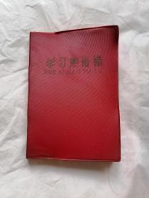 学习焦裕禄日记本