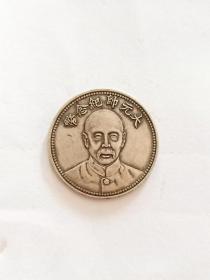 大元帅纪念币 (中华民国十七年)