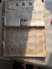 文汇报1956年10月3——30日