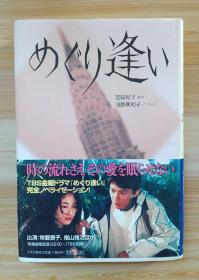 日文原版书  めぐり逢い  単行本 / 吉田纪子(脚本家) 浅野美和子(ライター)